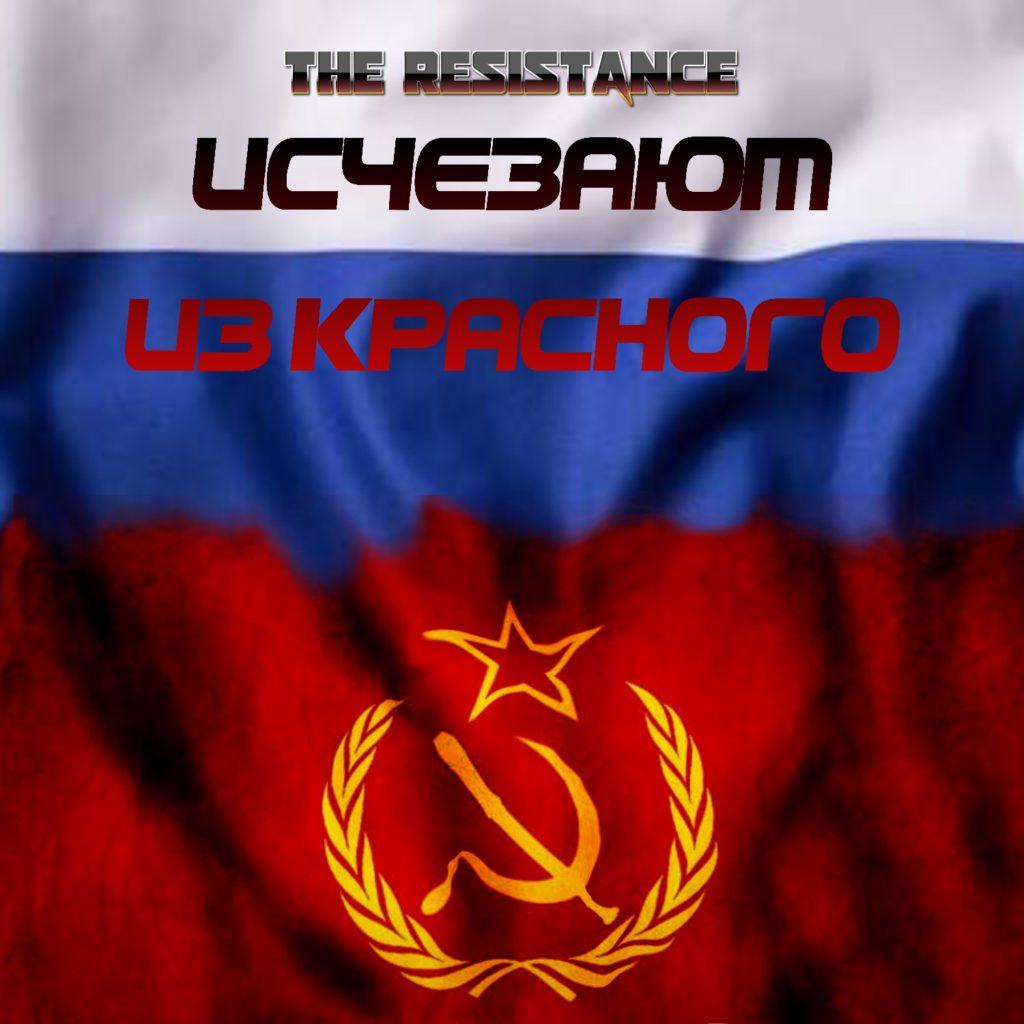 The Resistance 04 - Исчезают из красного